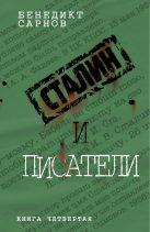 Сарнов Б.М. - Сталин и писатели: книга четвертая' обложка книги