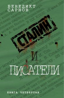 Сталин и писатели