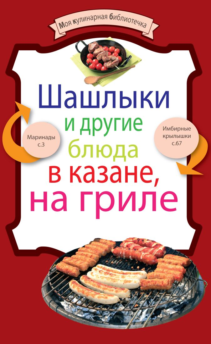 Шашлыки и другие блюда в казане, на гриле