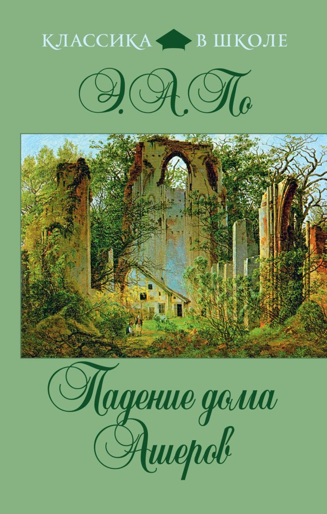 Э.А. По - Падение дома Ашеров обложка книги