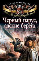 Горьковский П. - Черный парус, адские берега' обложка книги