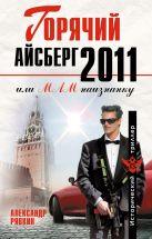 Рявкин А.Ю. - Горячий айсберг 2011: роман' обложка книги