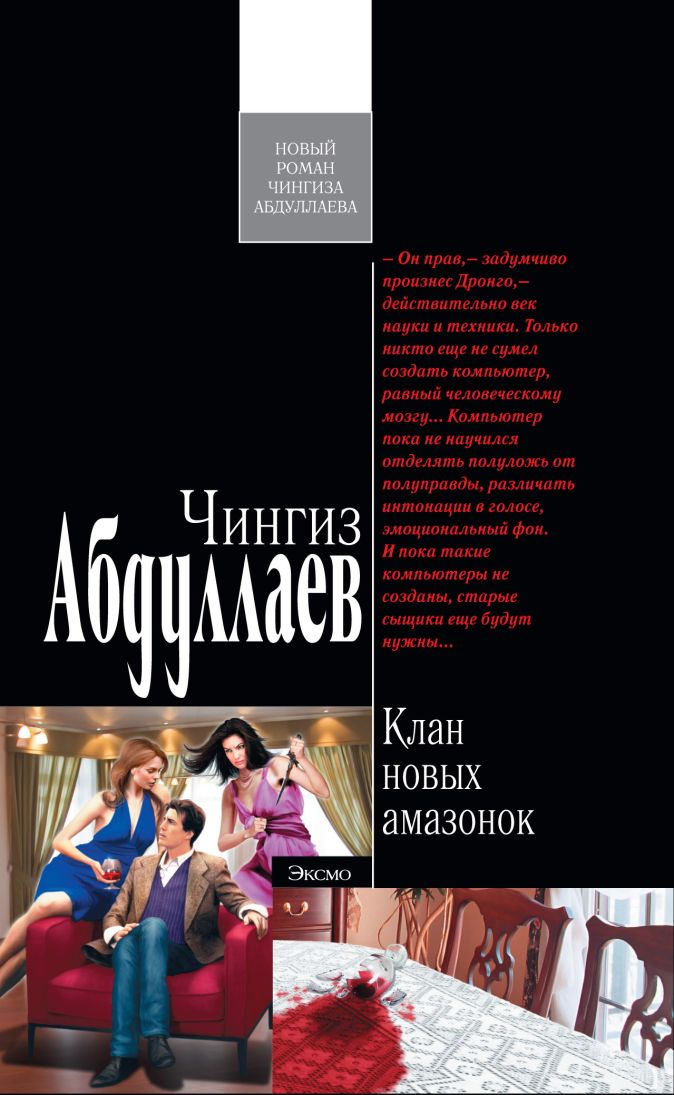 Клан новых амазонок: роман Абдуллаев Ч.А.