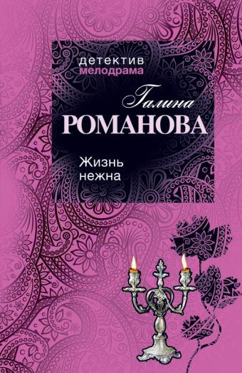 Жизнь нежна: роман Романова Г.В.