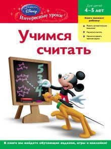 Учимся считать: для детей 4-5 лет (Mickey Mouse Clubhouse)