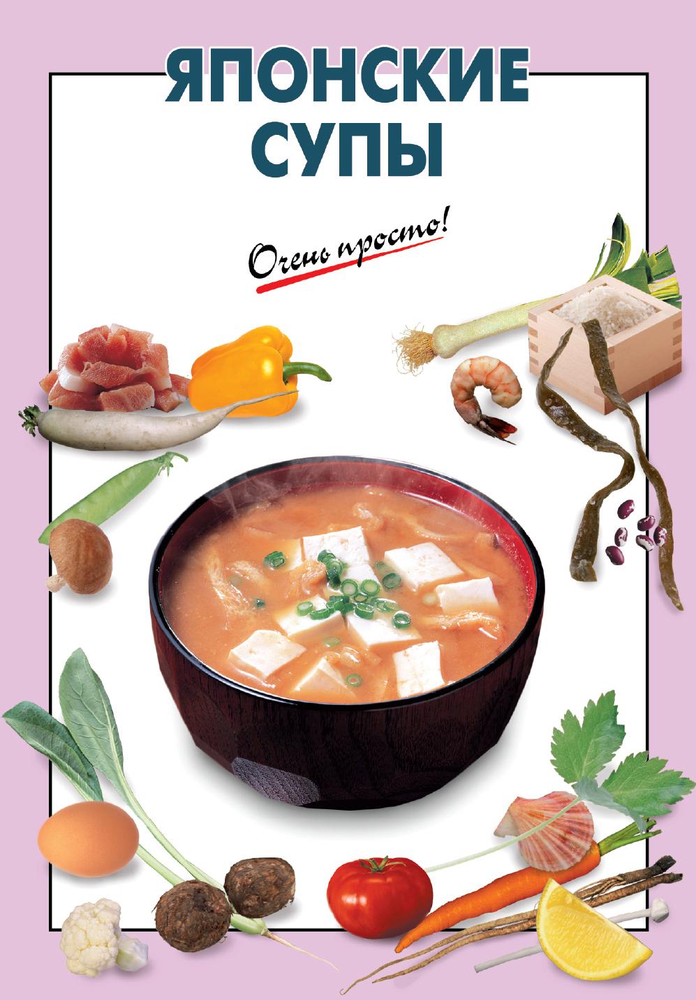 Выдревич Г.С., сост. Японские супы