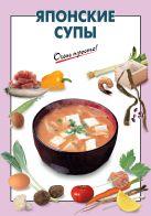 Выдревич Г.С., сост. - Японские супы' обложка книги