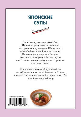 Японские супы Выдревич Г.С., сост.