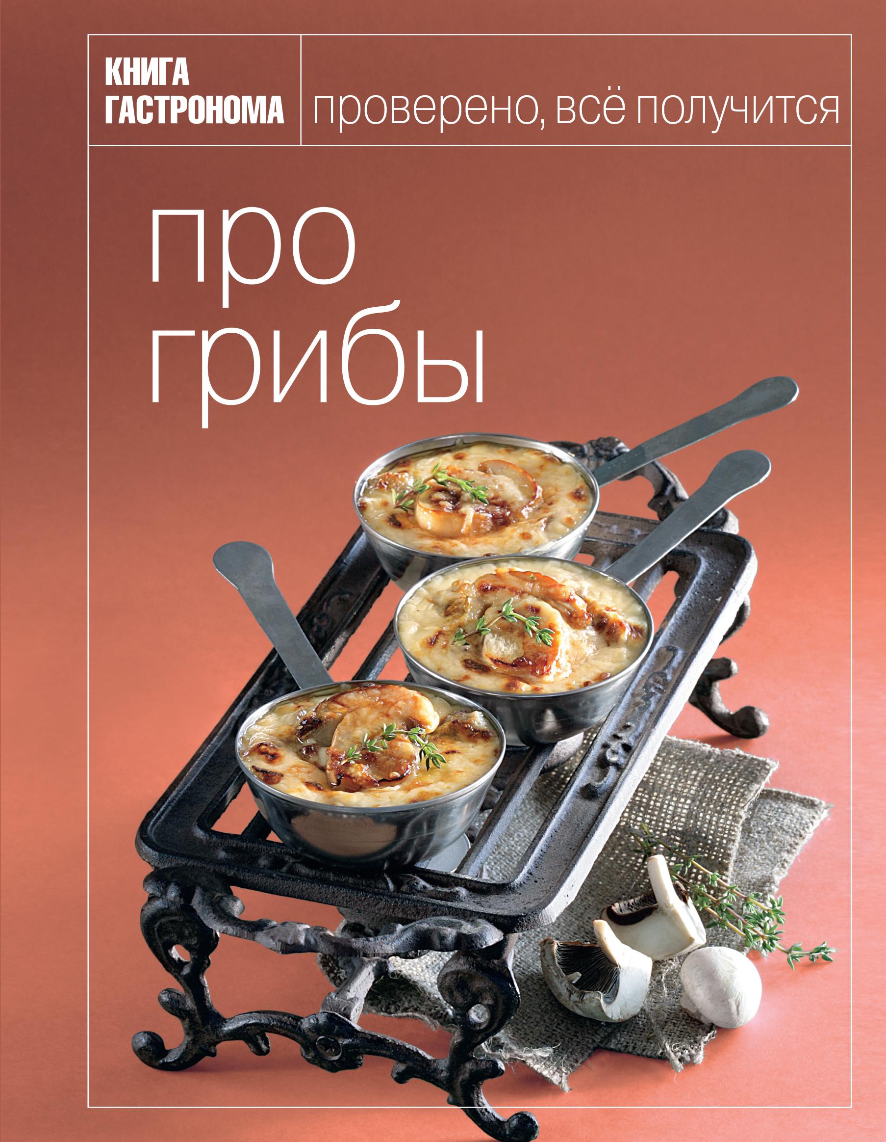 Книга Гастронома Про грибы мицелий грибов шампиньон королевский субстрат объем 60 мл
