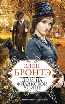 Дом на Фиалковой улице: роман