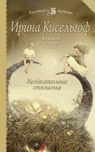 Кисельгоф И. - Необязательные отношения: роман' обложка книги