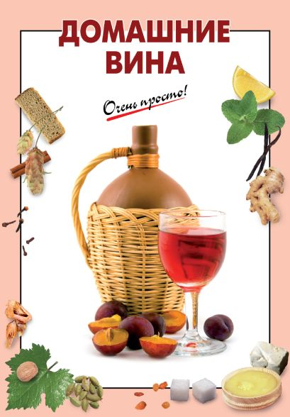 Домашние вина - фото 1
