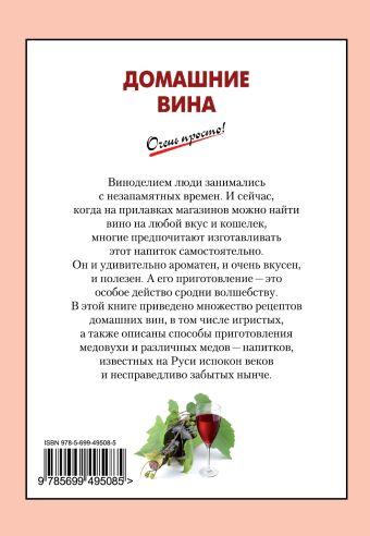 Домашние вина Выдревич Г.С., сост.