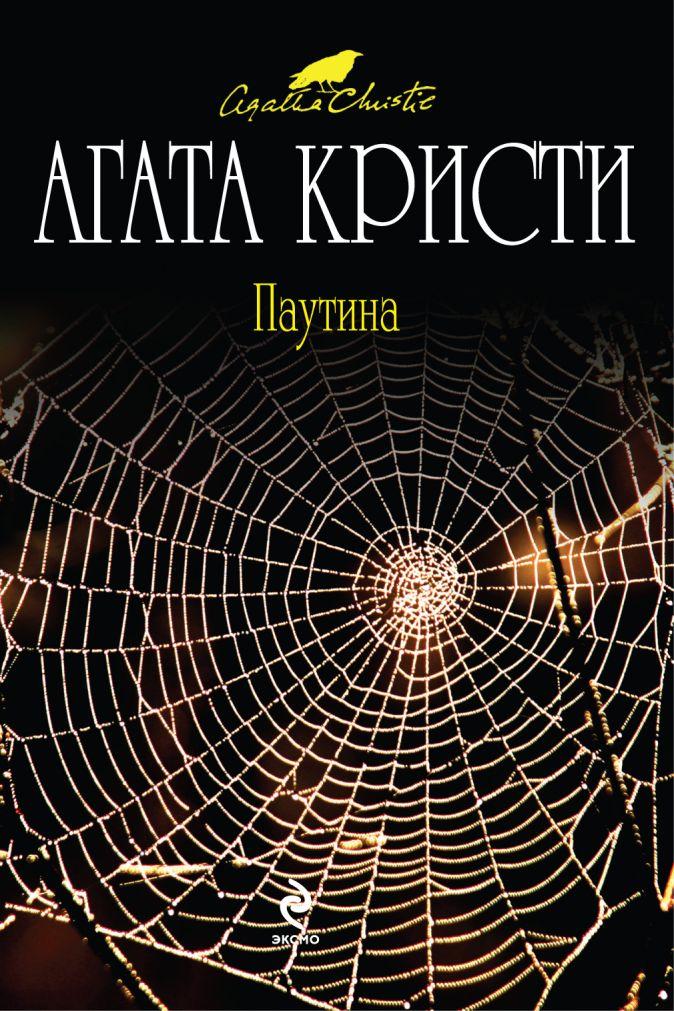 Кристи А. - Паутина обложка книги