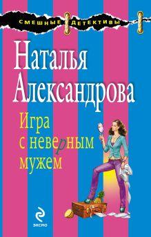 Смешные детективы Д. Калининой и Н. Александровой
