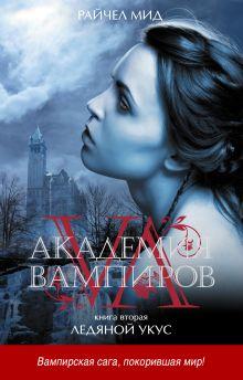 Академия вампиров. Кн. 2: Ледяной укус