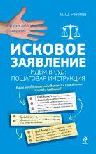 Резепов И.Ш. - Исковое заявление. Идем в суд: пошаговая инструкция' обложка книги