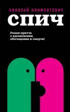 Климонтович Н.Ю. - Спич' обложка книги