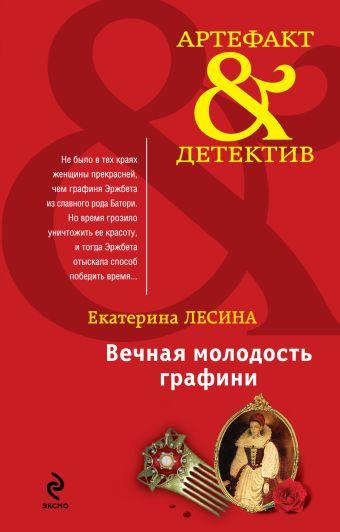 Вечная молодость графини: роман Лесина Е.