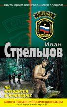 Стрельцов И.З. - Ад находится в Камбодже: роман' обложка книги