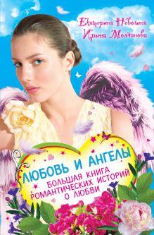 Любовь и ангелы. Большая книга романтических историй о любви
