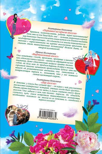 Любовь и ангелы. Большая книга романтических историй о любви Неволина Е., Молчанова И.