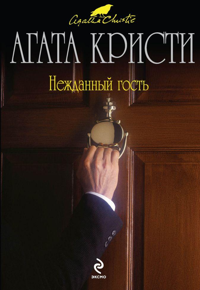 Кристи А. - Нежданный гость обложка книги