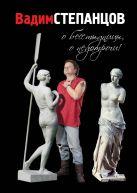 Степанцов В.Ю. - О бесстыдницы, о недотроги!' обложка книги