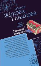 Жукова-Гладкова М. - Сокровище призраков; Секретная миссия супермодели: романы' обложка книги