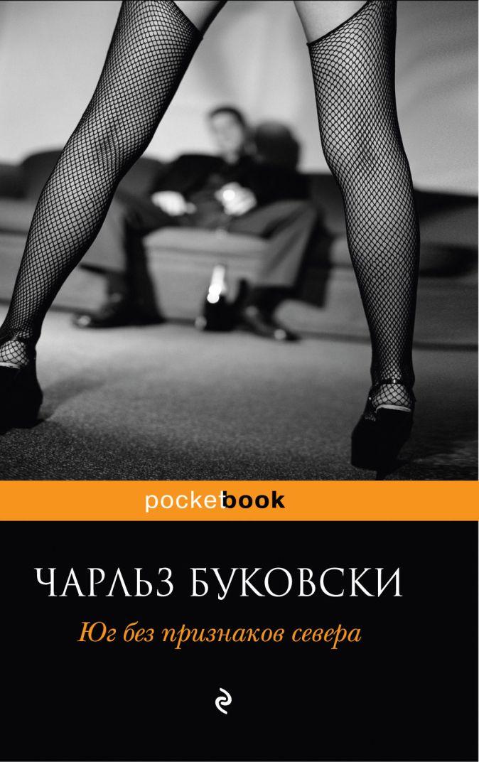 Чарльз Буковски - Юг без признаков севера обложка книги