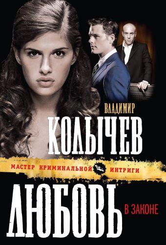 Любовь в законе Колычев В.Г.