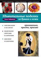 Чибрикова О.В. - Удивительные поделки из бумаги и кожи: оригинально, просто, красиво' обложка книги
