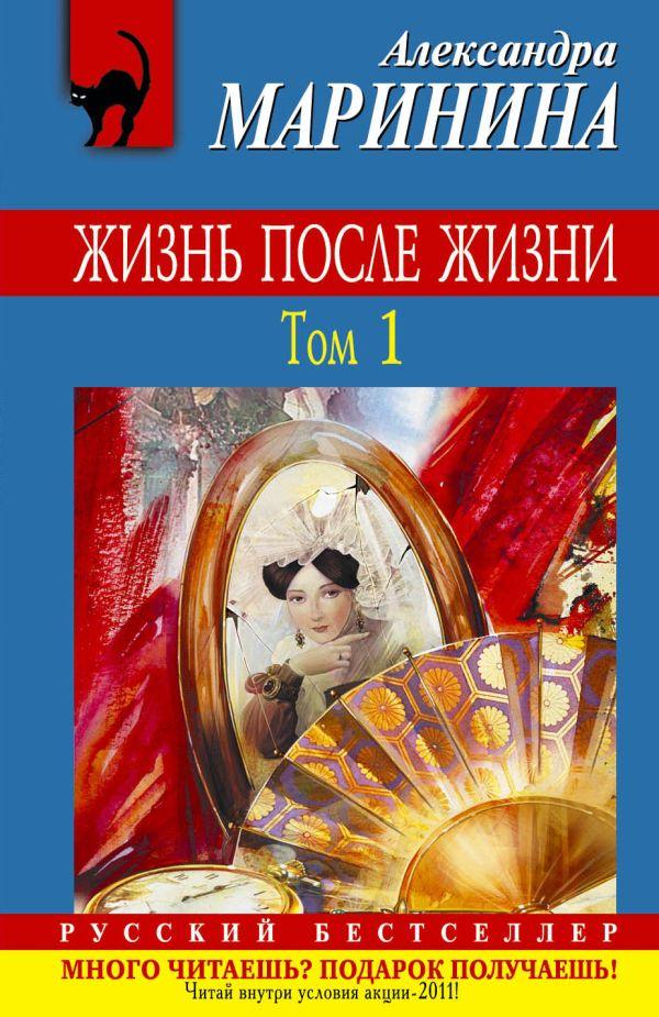 Жизнь после Жизни. Т. 1: роман Маринина А.