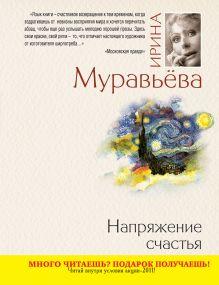 Напряжение счастья: повести и рассказы