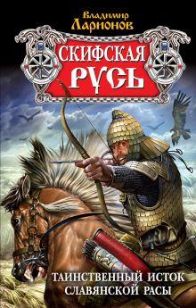 Скифская Русь: Таинственный исток славянской расы