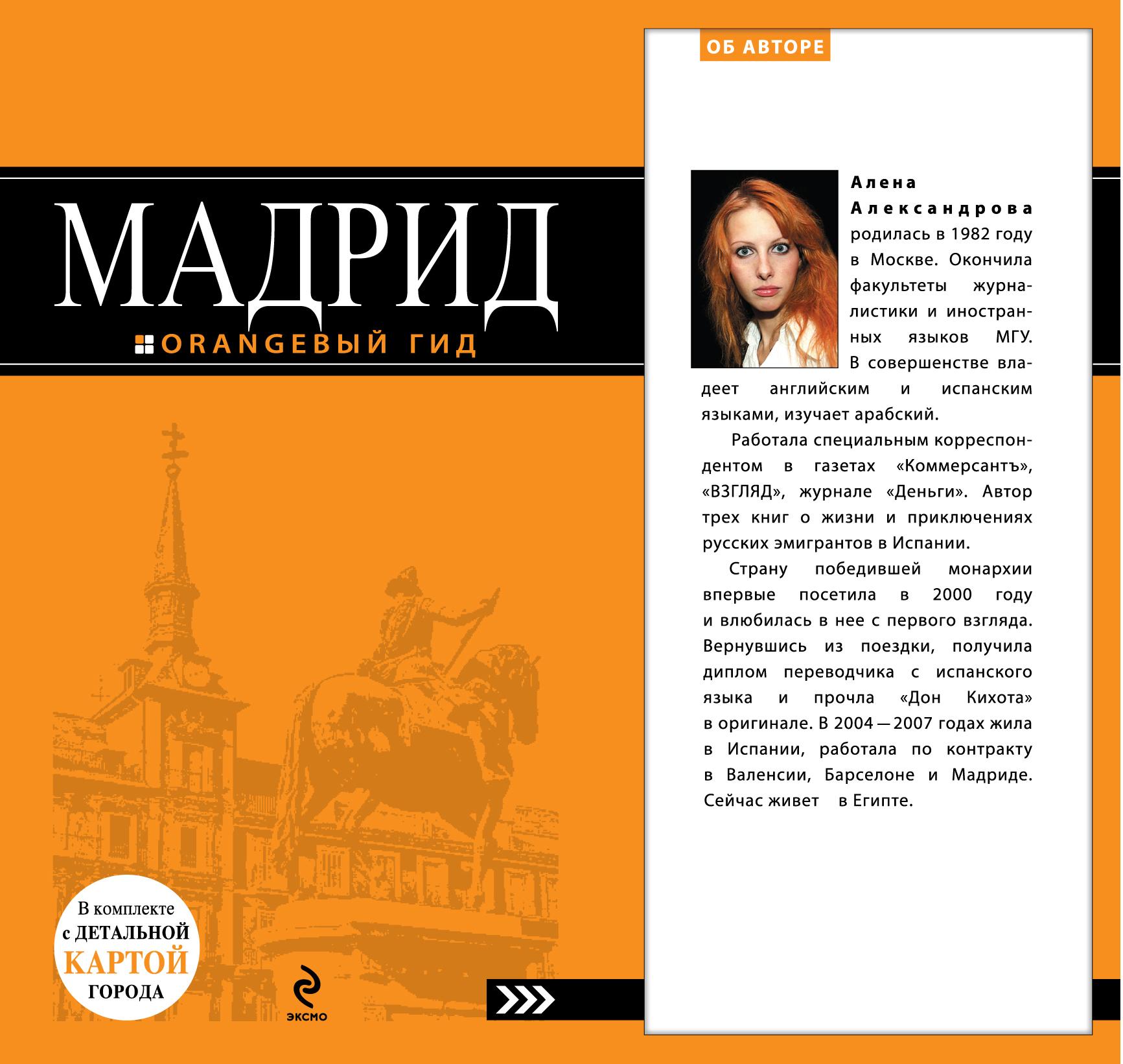 Мадрид: путеводитель. 4-е изд., испр. и доп.