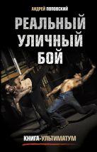 Поповский А. - Реальный уличный бой. Книга-ультиматум' обложка книги