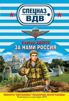 За нами Россия!