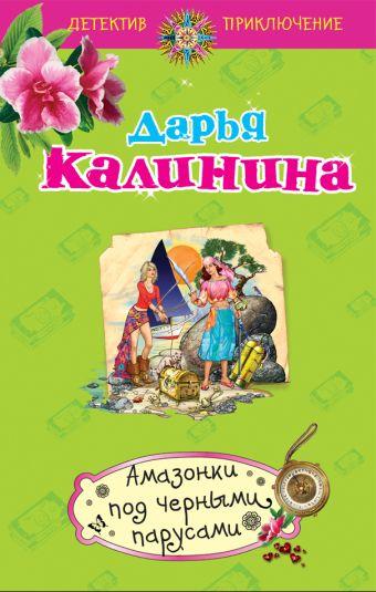 Амазонки под черными парусами: роман Калинина Д.А.