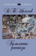 Шаламов В. - Колымские рассказы' обложка книги