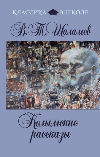 В.Т. Шаламов - Колымские рассказы обложка книги