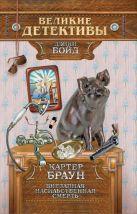 Браун К. - Внезапная насильственная смерть' обложка книги