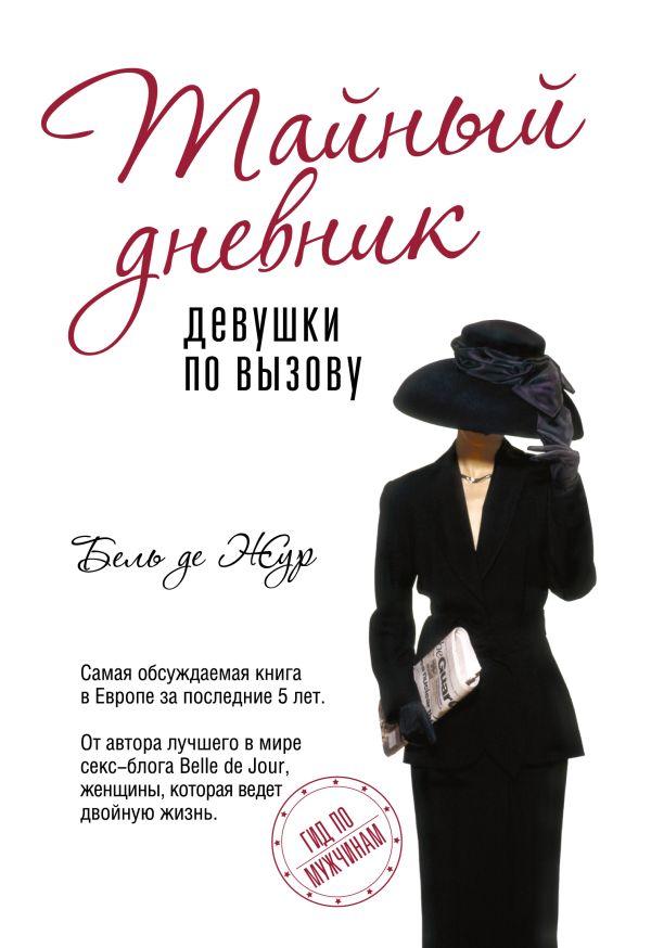 онлайн дневник к проститутки читать книги