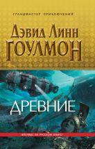 Гоулмон Д.Л. - Древние' обложка книги
