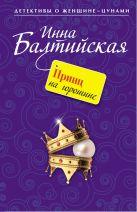 Балтийская И. - Принц на горошине: повесть' обложка книги