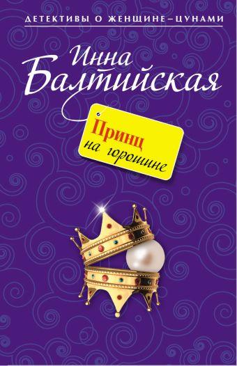 Принц на горошине: повесть Балтийская И.