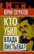 Скуратов Ю.И. - Кто убил Влада Листьева?' обложка книги