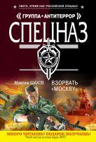 Шахов М.А. - Взорвать Москву: роман' обложка книги