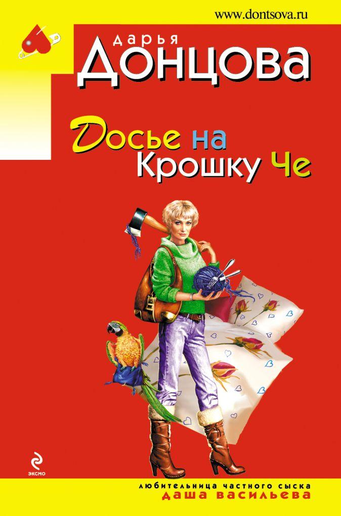 Донцова Д.А. - Досье на Крошку Че обложка книги