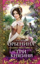 Орбенина Н. - Три княгини' обложка книги